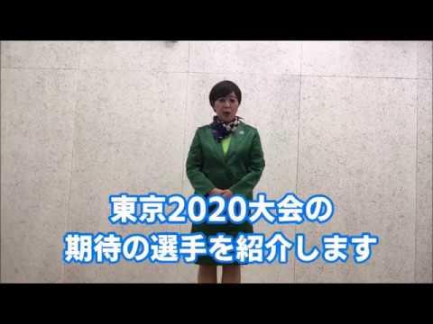 東京2020大会の期待の選手を紹介します!本多選手です!【GO!GO!カオちゃんねる!】