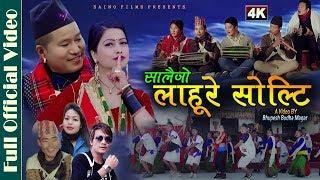 Gambar cover New salaijo LAHURE SOLTI लाहुरे सोल्टि by Janam Pun Magar, Yam maya Shreesh Magar Ft Suman /Shanti
