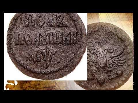 ПОЛПОЛУШКИ 1700 год  1/8 копейки самая мелкая монета России цена монеты НУмизматика полушки