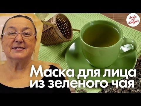Маска для кожи лица из Зеленого чая