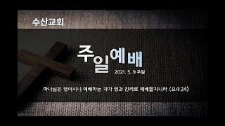 2021년 5월 9일 수산교회 주일1부 예배