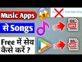 How To Download Songs Free On Hungama And Other Music Apps | Direct Download  Songs On Filemanager |