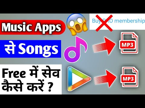 how-to-download-songs-free-on-hungama-and-other-music-apps-|-direct-download-songs-on-filemanager-|