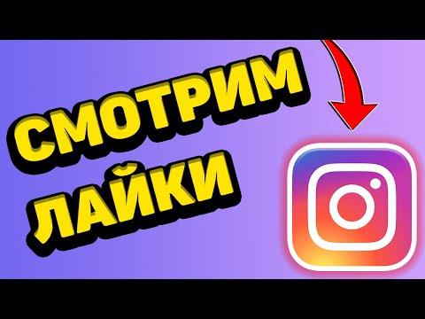 Как посмотреть понравившиеся публикации в Инстаграм 2020 / Смотрим лайки в Instagram!