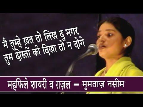 Mumtaz Naseem - मै तुम्हे ख़त तो लिख दू | Urdu Shayri | Urdu Ghazal | Urdu Poetry | Bismillah