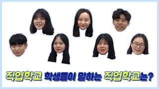 직업학교 학생들이 말하는 직업학교는?  Hong Sung Ju