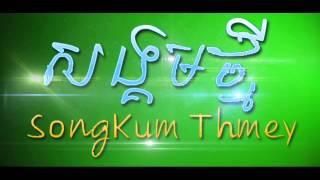 SongKum Tmey ( សង្គមថី្ម )