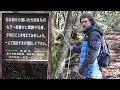 Visité el 'bosque de los suicidas' en Japón... - YouTube
