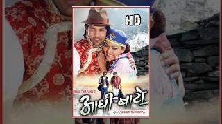 Nepali Movie – Aadhi Baato (2014)
