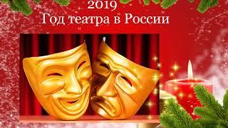 Праздники недели с 27 декабря по 9 января 2019