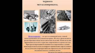 Трубы ВГП от ООО «РусКомРесурс»(, 2013-11-06T05:04:33.000Z)