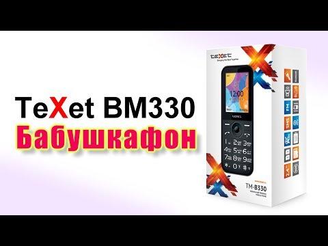 Бабушкафон Texet BM330. Удобный телефон для пожилых людей из МТС