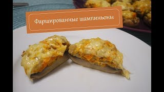 Фаршированные шампиньоны с сыром - шикарная закуска на все случаи жизни!