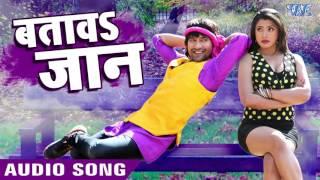 Nirahua hindustani 2 - Dinesh Lal Yadav - Batawa Jaan Kawana Badari Me - Bhojpuri New Hit Songs 2017