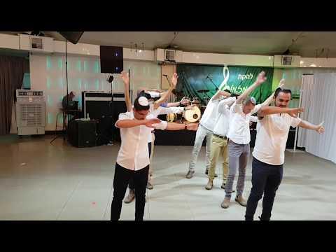 ריקוד חתונה שיעור ה' ישיבת 'אפיקי דעת' - שדרות ה'תשע''ח