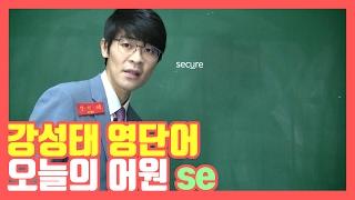 [강성태 영단어] 오늘의 어원 se(영어 어원의 secret?) ★ 공신 강성태