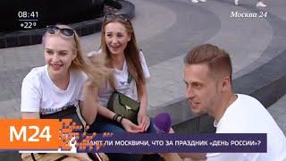 """Знают ли москвичи, что за праздник """"День России"""" - Москва 24"""