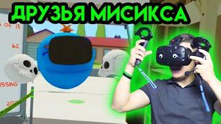 - Rick and Morty VR 4 Друзья Мисикса HTC VIVE Упоротые игры