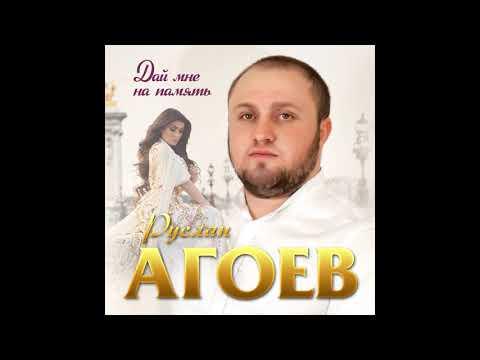 Руслан Агоев - Дай мне на память