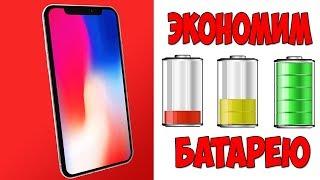 кАК ЭКОНОМИТЬ ЗАРЯД БАТАРЕИ НА iPhone! 2018-СОВЕТЫ / МАКСИМАЛЬНОЕ ЭНЕРГОСБЕРЕЖЕНИЕ!