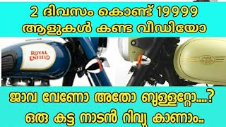 ജാവ വേണോ അതോ ബുള്ളറ്റോ..?  All ഇന്ത്യ യാത്രയ്ക്ക് ശേഷം ഉള്ള ഒരു കട്ട നാടൻ റിവ്യു   Jawa V/S Bullet