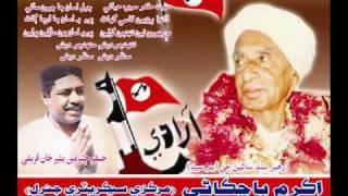 Jeay Sindh Qaumi Mahaz(JSQM) Inqlabi Song By Waqar Baloch.