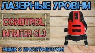 обзор Уровень CONDTROL INFINITER CL3