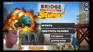 Стройка моста-BRIDGE Constructor Stunts