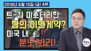 4부 트-김 싱가폴 미스터리한 합의! 이면 계약? 미국 내 엄청난 우려와 분노를 봐라! [세밀한안보] (2018.06.15)
