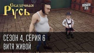 Сказочная Русь. Сезон 4, эпизод 6, Вечерний Киев. новый сезон. Витя живой