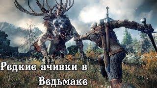 Охота за достижениями |The Witcher 3: Wild Hunt