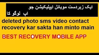 Professional Data Recovery Software for Android Devices  Recover Photos , Videos, App  Data Etc