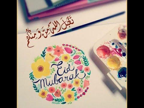 Eid Mubarak Animation, Taqaballahu Minna Wa Minkum , تقبل الله منا ومنكم