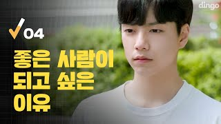 (Eng Sub) 좋은 사람이 되고 싶은 이유 [로봇이 아닙니다 | EP.04] The reason I try to be a good person