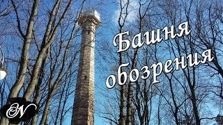Достопримечательности Гомеля / Башня обозрения(, 2016-03-18T14:23:53.000Z)
