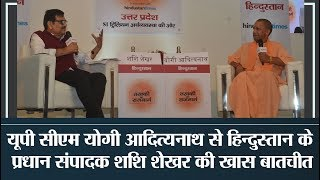 यूपी सीएम योगी आदित्यनाथ के साथ हिन्दुस्तान के प्रधान संपादक शशि शेखर की खास बातचीत