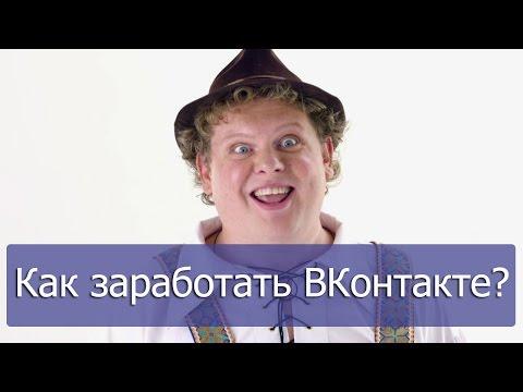 видео: Как заработать ВКонтакте