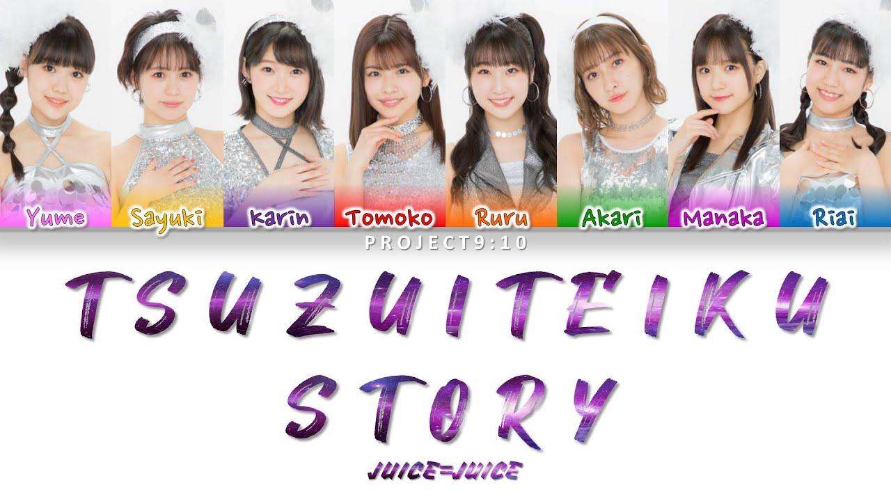 Juice=Juice (ジュースジュース) - Tsuzuiteiku STORY (続いていくSTORY) - Lyrics (歌詞歌割:日本語/English)