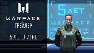 Warface: 5 лет в игре!