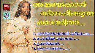 Ammayekkal Sneham # Christian Devotional Songs Malayalam 2018 # Love u Jesus # Christian Superhits