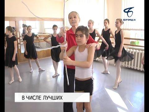 Детская школа искусств № 1 Белгорода вошла в число 50 лучших детских школ искусств страны