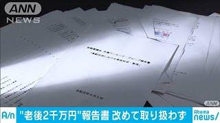 「老後2000万円」報告書 金融庁、改めて議論せず(19/09/19)
