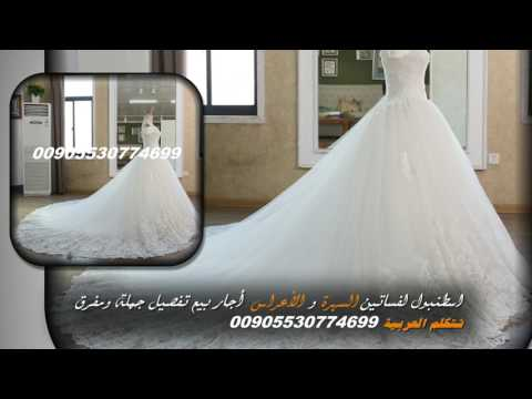 8c599759c  شراء فساتين زفاف من تركيا 00905530774699اسطنبول - طلب فساتين زفاف من تركيا  - YouTube