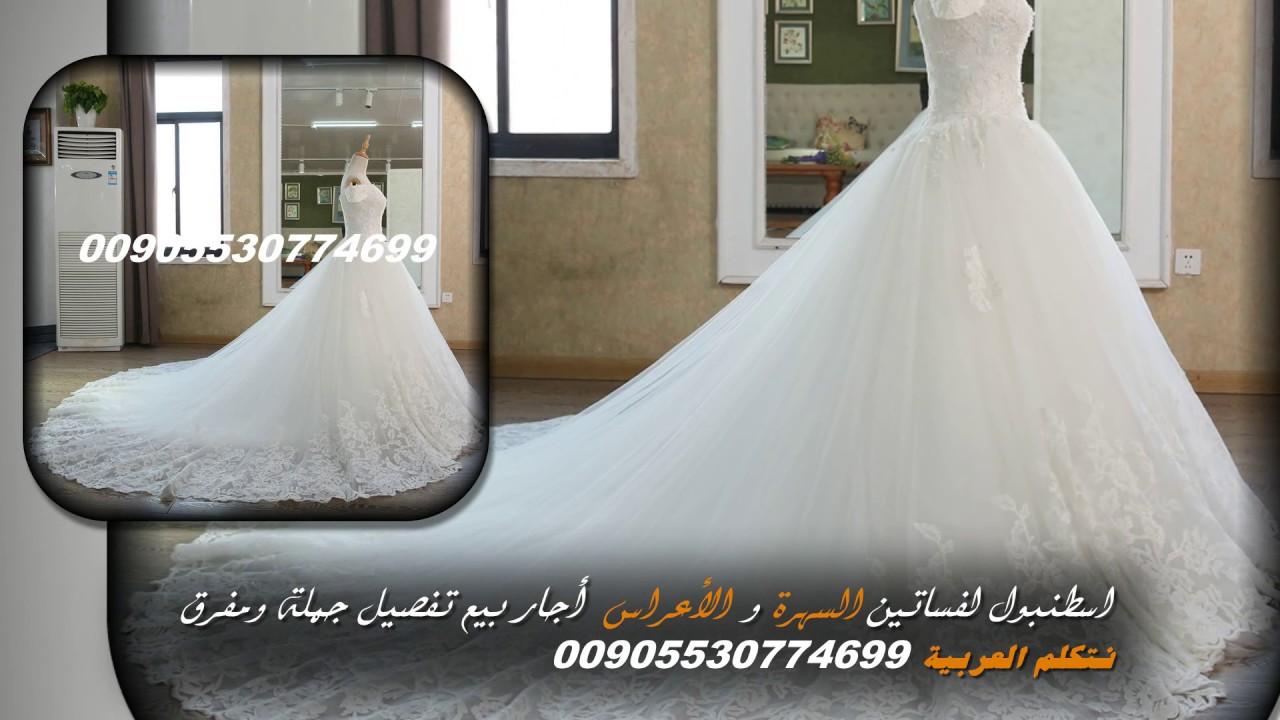 c4f2067ec885f شراء فساتين زفاف من تركيا 00905530774699اسطنبول - طلب فساتين زفاف من تركيا