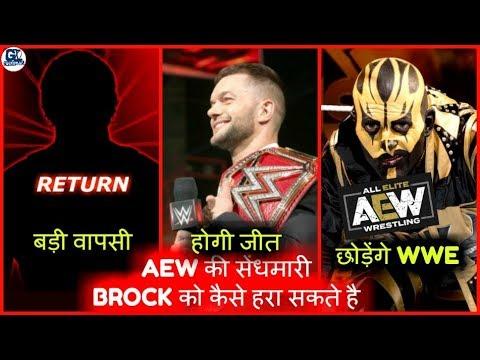 How Finn Balor Beat Brock   Two SuperStar Return   Big Star Leave WWE For AEW ?   Goldust join AEW