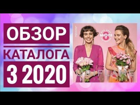 ОРИФЛЕЙМ КАТАЛОГ 3 2020 ВЕСЕННИЙ КАТАЛОГ СМОТРЕТЬ ОНЛАЙН СУПЕР НОВИНКИ CATALOG 03 2020 ORIFLAME