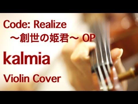 """Kalmia"" Code:Realize ~Sousei No Himegimi~ OP (Violin Cover)"