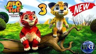 Лео и Тиг 2 игры онлайн бесплатно для детей Таежная сказка смотреть видео 3 серия