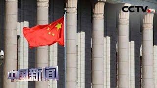 [中国新闻] 麦肯锡全球研究院发布报告 | CCTV中文国际