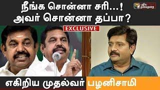 நீங்க சொன்னா சரி...! அவர் சொன்னா தப்பா? எகிறிய முதல்வர் பழனிசாமி | TN CM Palaniswami Interview